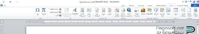 تنزيل مايكروسوفت اوفيس للكمبيوتر