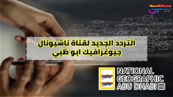 التردد الجديد لقناة ناشيونال جيوغرافيك ابو ظبي 2021 nat geo abu dhabi hd