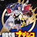[BDMV] Kidou Senkan Nadesico Blu-ray BOX DISC4 [100224]