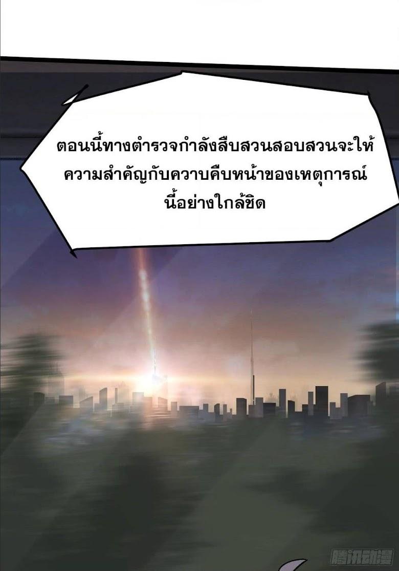 SiYe Ren - หน้า 45