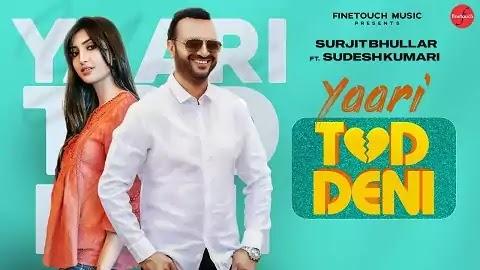 Yaari Tod Deni यारी तोड डेनी Lyrics Hindi | Surjit Bhullar