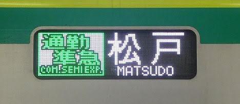 小田急電鉄 東京メトロ千代田線直通 通勤準急 松戸行き2 東京メトロ16000系(平日1本運行)