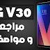 مراجعة مواصفات هاتف LG V30