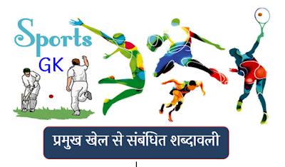 विभिन्न खेलों की प्रमुख कप एवं ट्रॉफियां, भारत के प्रमुख स्टेडियम, विभिन्न खेलों के मैदानों की माप, प्रमुख खेलों के खिलाड़ियों की संख्या, विश्व प्रसिद्ध क्रिकेट स्टेडियम, देश व उनके राष्ट्रीय खेल,