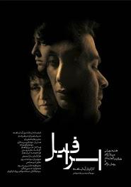 Israfil (2017)