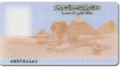 بطاقة الرقم القومي
