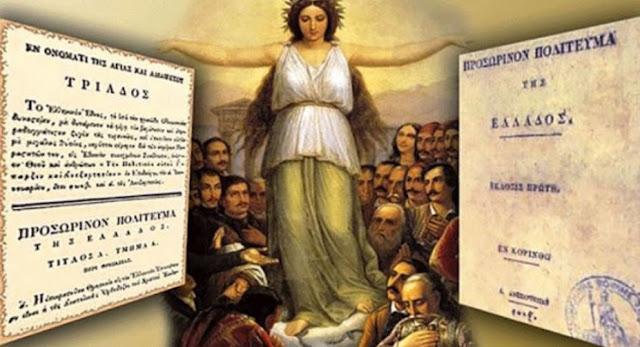 Πρωτοχρονιά του 1822 στην Επίδαυρο: Ψηφίζεται το πρώτο Σύνταγμα των Ελλήνων - Ορίζεται η Ελληνική σημαία