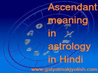 Ascendant meaning in astrology in Hindi