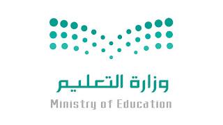 اعلان الوظائف الإدارية بوزارة التعليم السعودى 1442 / 2021 ورابط التقديم