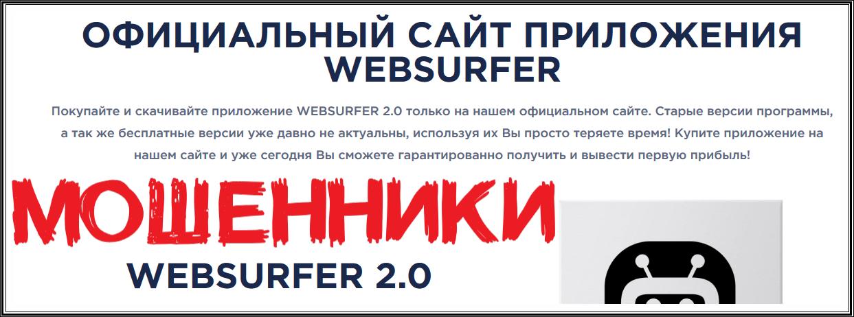 Расширение WEBSURFER 2.0 – отзывы, лохотрон, мошенники!