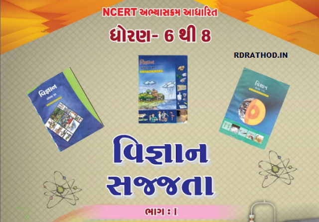વિજ્ઞાન સજ્જતા PDF, Vigyan Sajjata Book Download