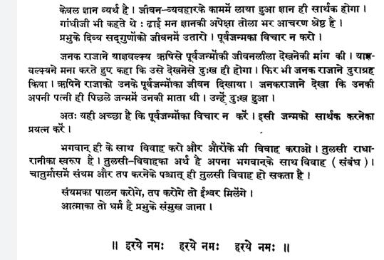 Shrimad Bhagwat Rahasya Hindi PDF