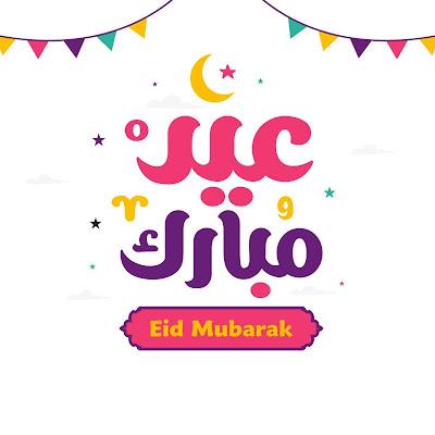 عيد مبارك احلى الصور الجديدة الرائعة