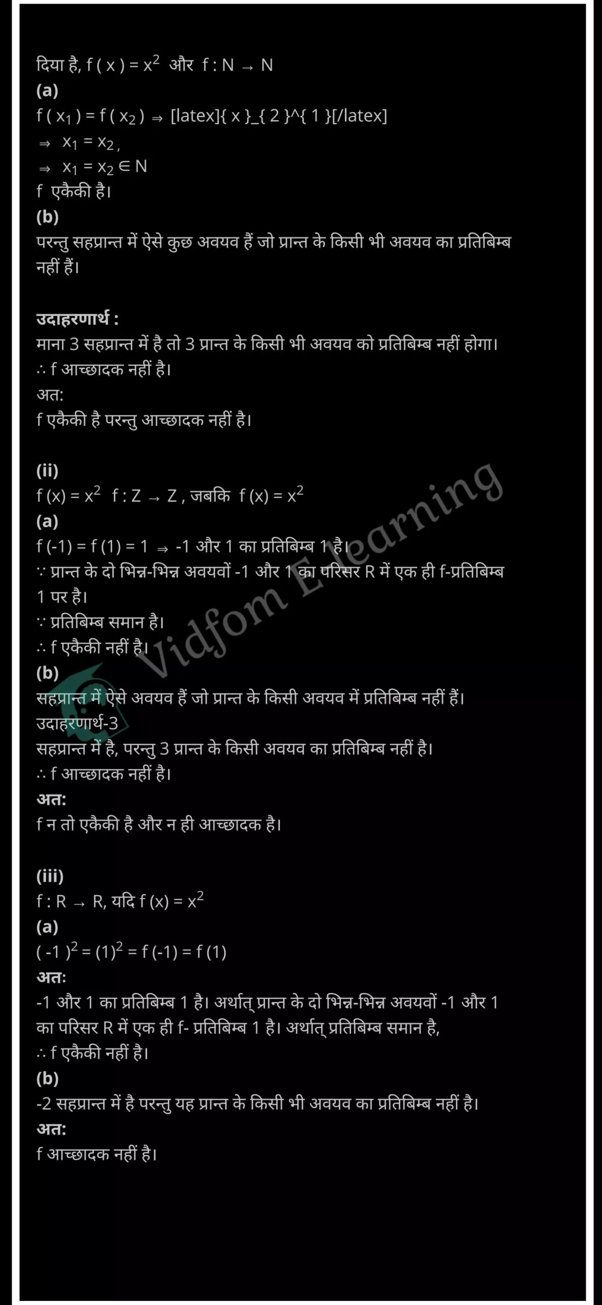 class 12 maths chapter 1 night hindi medium11