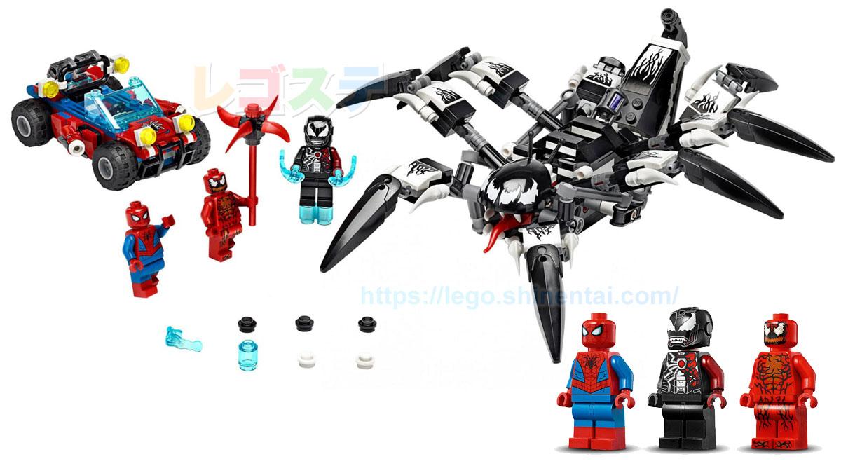 76163 ヴェノム・クローラー:レゴ(LEGO) マーベル・スーパー・ヒーローズ