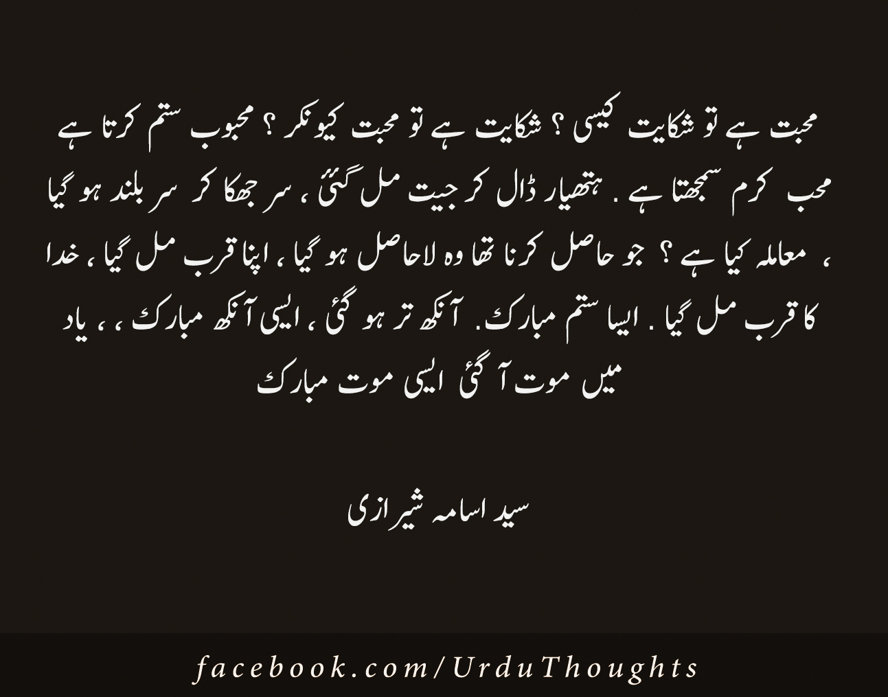 beautiful quotes about life in urdu