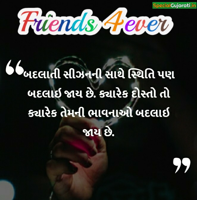 friendship status in gujarati