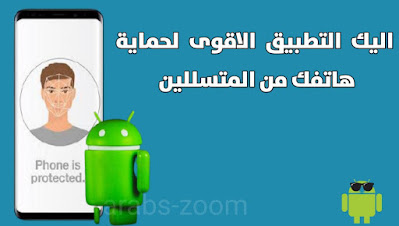 تحميل تطبيق Antistalker Free لحماية هاتفك الاندرويد