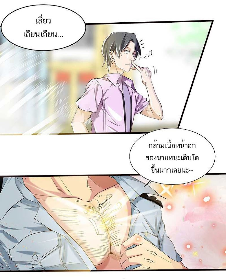 First Rate Master - หน้า 3