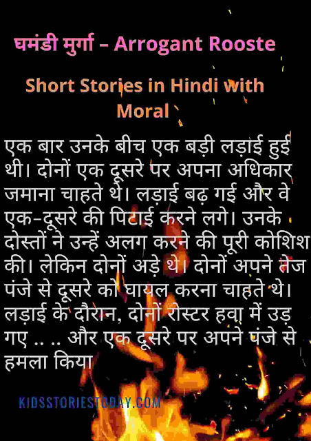 Short Stories in Hindi with Moral