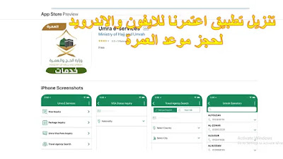 تنزيل تطبيق اعتمرنا للايفون والاندرويد لحجز موعد العمرة