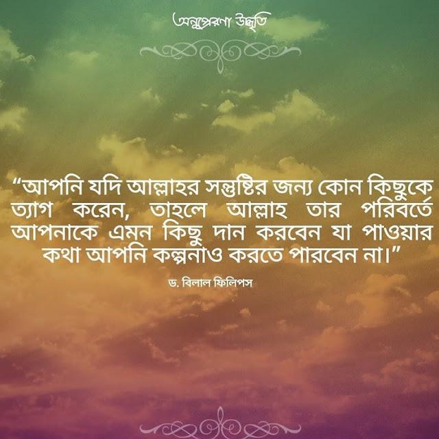 বাংলা ইসলামিক ছবি পিকচার