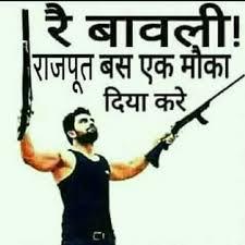Rajput Attitude Status Shayari, Rajput Status For Whatsapp, Rajput Status Shayari In Hindi, Rajput Whatsapp Hindi Status, Rajput status in hindi, rajput status, best rajputata hindi status, Rajput shayari, rajput status 2020, rajput status in hindi