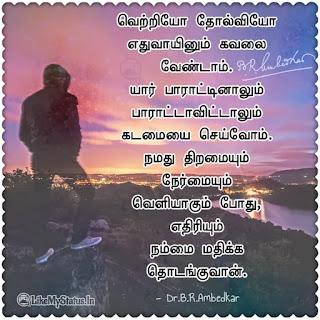 Tamil Ambedkar quote