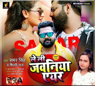 समर सिंह का वीडियो सांग ले ली जवनिया एयर बीएफए म्यूजिक से हुआ रिलीज | #NayaSaberaNetwork