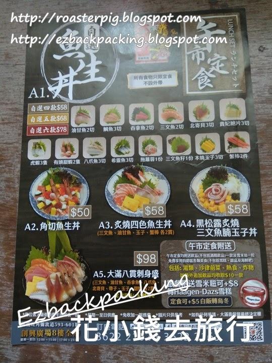 旺角大滿喜午市定食菜單