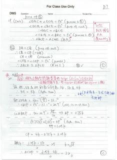 2021 HKDSE Maths P2 MC Detailed Solution 數學 卷二 答案 詳解 Q19,20