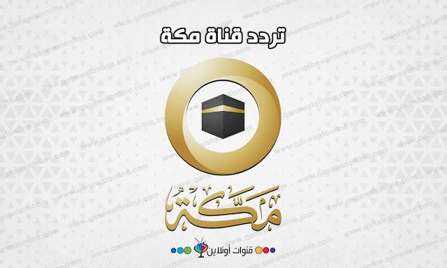 تردد قناة makkah tv نايل سات