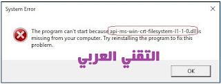 api-ms-win-crt-filesystem-l1-1-0