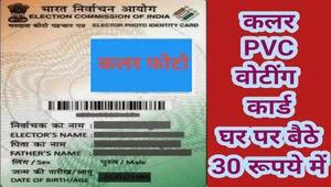 Colorful-PVC-Voter-ID घर पर कैसे मंगाये केवल 30 रूपये में