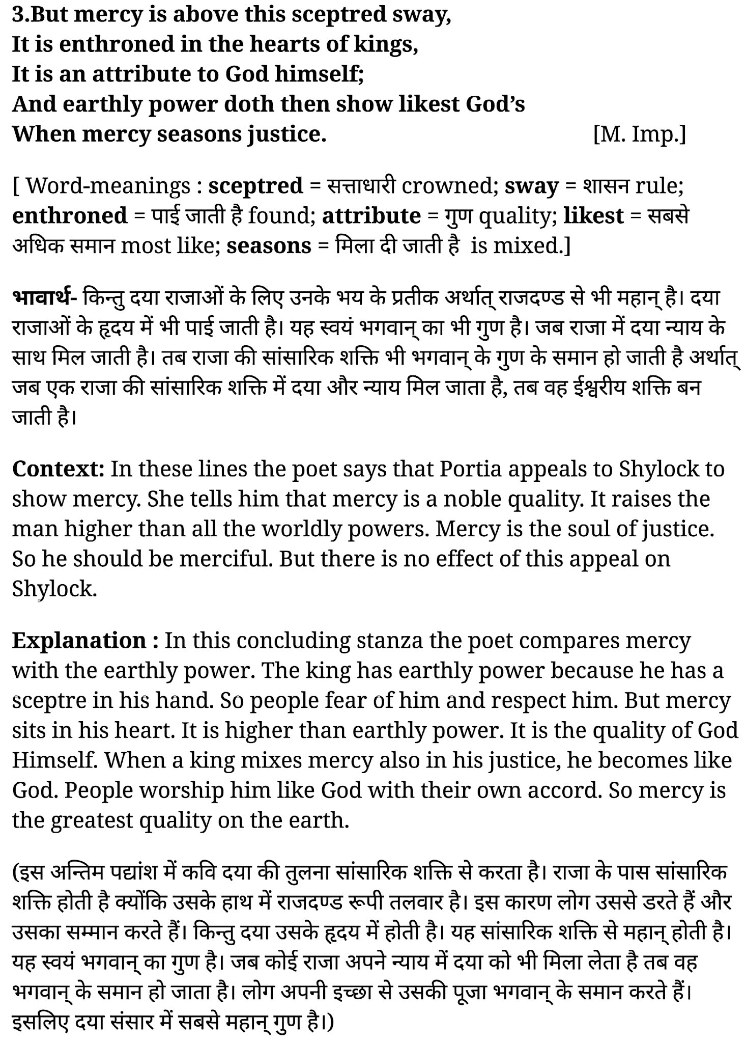 कक्षा 11 अंग्रेज़ी Poetry अध्याय 1  के नोट्स हिंदी में एनसीईआरटी समाधान,   class 11 english Poetry chapter 1,  class 11 english Poetry chapter 1 ncert solutions in hindi,  class 11 english Poetry chapter 1 notes in hindi,  class 11 english Poetry chapter 1 question answer,  class 11 english Poetry chapter 1 notes,  11   class Poetry chapter 1 Poetry chapter 1 in hindi,  class 11 english Poetry chapter 1 in hindi,  class 11 english Poetry chapter 1 important questions in hindi,  class 11 english  chapter 1 notes in hindi,  class 11 english Poetry chapter 1 test,  class 11 english  chapter 1Poetry chapter 1 pdf,  class 11 english Poetry chapter 1 notes pdf,  class 11 english Poetry chapter 1 exercise solutions,  class 11 english Poetry chapter 1, class 11 english Poetry chapter 1 notes study rankers,  class 11 english Poetry chapter 1 notes,  class 11 english  chapter 1 notes,   Poetry chapter 1  class 11  notes pdf,  Poetry chapter 1 class 11  notes 2021 ncert,   Poetry chapter 1 class 11 pdf,    Poetry chapter 1  book,     Poetry chapter 1 quiz class 11  ,       11  th Poetry chapter 1    book up board,       up board 11  th Poetry chapter 1 notes,  कक्षा 11 अंग्रेज़ी Poetry अध्याय 1 , कक्षा 11 अंग्रेज़ी का Poetry अध्याय 1  ncert solution in hindi, कक्षा 11 अंग्रेज़ी के Poetry अध्याय 1  के नोट्स हिंदी में, कक्षा 11 का अंग्रेज़ीPoetry अध्याय 1 का प्रश्न उत्तर, कक्षा 11 अंग्रेज़ी Poetry अध्याय 1 के नोट्स, 11 कक्षा अंग्रेज़ी Poetry अध्याय 1   हिंदी में,कक्षा 11 अंग्रेज़ी Poetry अध्याय 1  हिंदी में, कक्षा 11 अंग्रेज़ी Poetry अध्याय 1  महत्वपूर्ण प्रश्न हिंदी में,कक्षा 11 के अंग्रेज़ी के नोट्स हिंदी में,अंग्रेज़ी कक्षा 11 नोट्स pdf,  अंग्रेज़ी  कक्षा 11 नोट्स 2021 ncert,  अंग्रेज़ी  कक्षा 11 pdf,  अंग्रेज़ी  पुस्तक,  अंग्रेज़ी की बुक,  अंग्रेज़ी  प्रश्नोत्तरी class 11  , 11   वीं अंग्रेज़ी  पुस्तक up board,  बिहार बोर्ड 11  पुस्तक वीं अंग्रेज़ी नोट्स,    11th Prose chapter 1   book in hindi,11  th Prose chapter 1 notes in hindi,cbse books for class 11  ,cbse books in hin