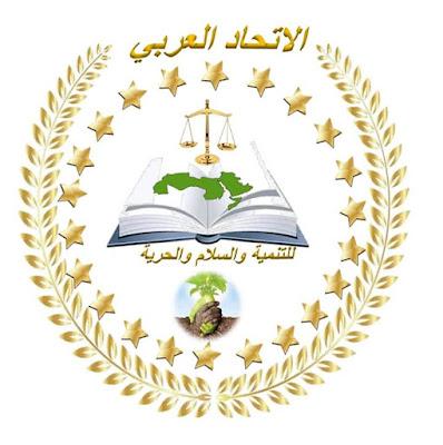 علاء حافظ سلو يكتب الاتحاد العربي