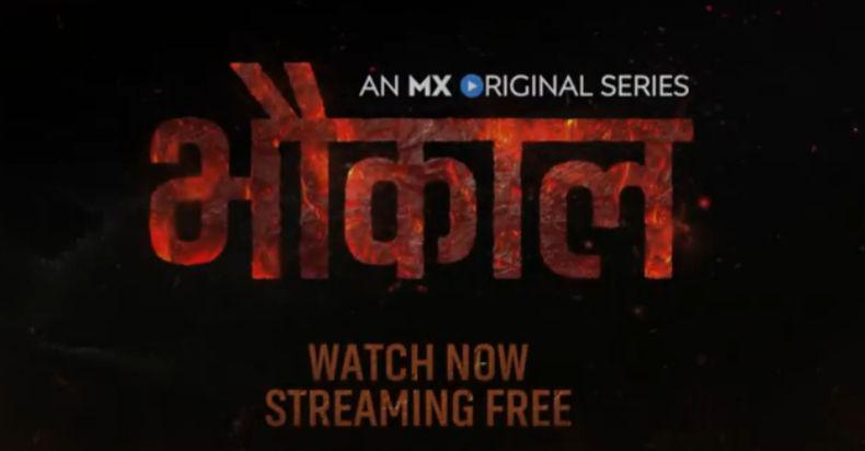 Bhaukaal 2020 Mx Player Web Series Release Date Cast Actor Actress Real Names Wiki And More Wiki King Latest Important News