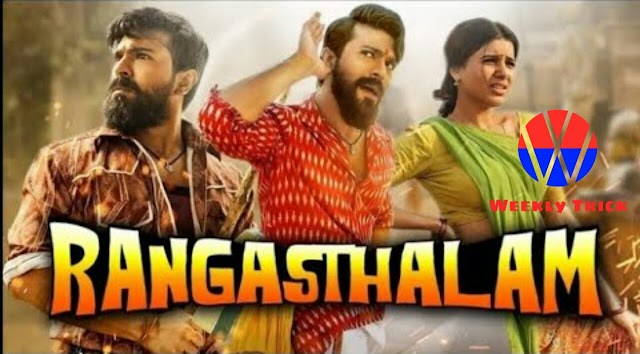 Rangasthalam Hindi Dubbed Full Movie 720p Leaked By Filmyzilla