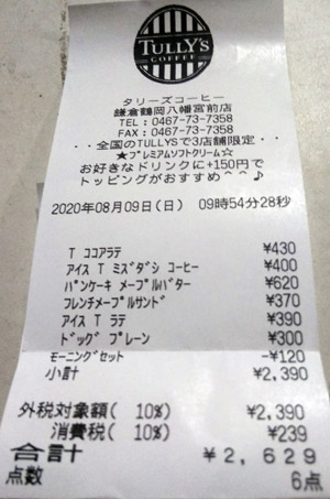 タリーズコーヒー 鎌倉鶴岡八幡宮前店 2020/8/9 のレシート
