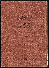 تحميل كتاب مجاني الادب في حدائق العرب vol.4  رابط مباشر PDF