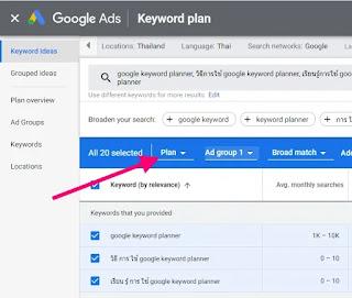 เพิ่มคีย์เวิร์ดที่เลือกเข้าแผนการ - google keyword planner