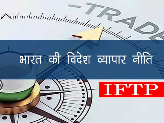India's Foreign Trade Policy IN HINDI