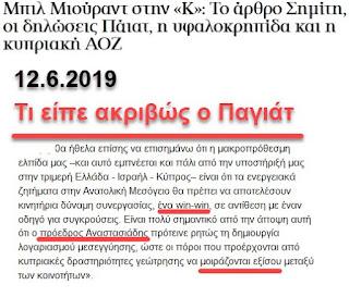 http://www.kathimerini.gr/1028761/article/epikairothta/politikh/mpil-mioyrant-sthn-k-to-ar8ro-shmith-oi-dhlwseis-paiat-h-yfalokrhpida-kai-h-kypriakh-aoz