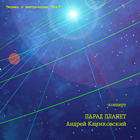 Parade of Planets | Live | Andrey Klimkovsky & Friends