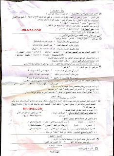 امتحان اللغة العربية الترم التاني 2019 البحيرة 2