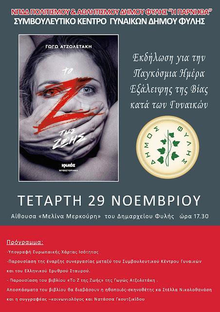Εκδήλωση για την Παγκόσμια Ημέρα Εξάλειψης της Βίας κατά των Γυναικών