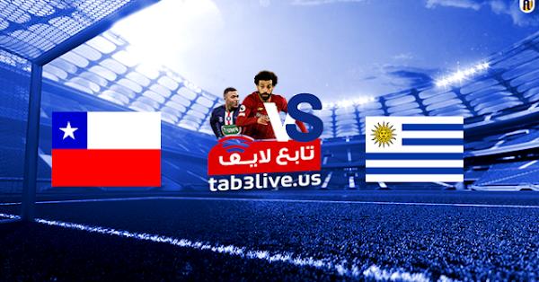 مشاهدة مباراة أوروجواي وتشيلي بث مباشر اليوم 2020/10/09 تصفيات كأس العالم