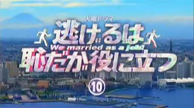 逃げ恥 新垣結衣 10話 タイトル