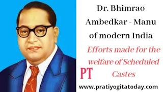 डॉ. भीमराव अम्बेडकर - आधुनिक भारत के मनु