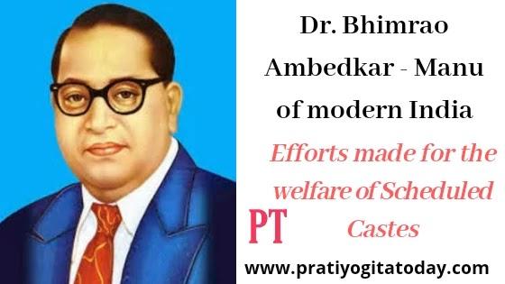 डॉ. भीमराव अंबेडकर - आधुनिक भारत का मनु